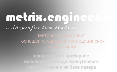 Metrix.enginering